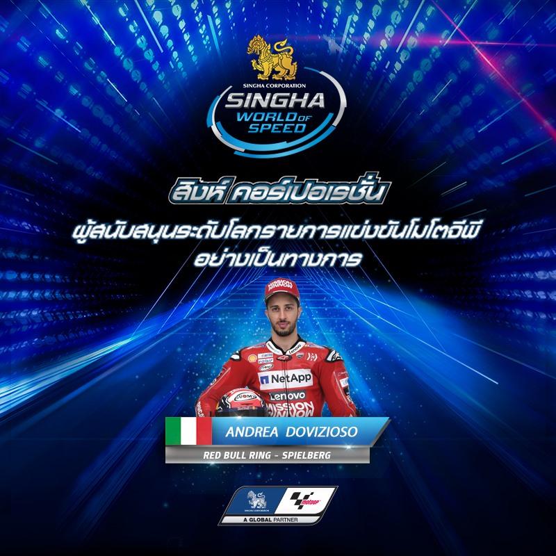 "Andrea Dovizioso ผู้ชนะในสนาม ""สนาม เรดบูลล์ ริง – สปีลเบิร์ก"" ประเทศออสเตรีย"