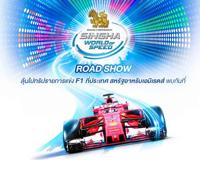กิจกรรม SINGHA World of Speed Roadshow วันที่ 04,06 และ 07 ต.ค. 2560 นี้ ลุ้นไปชม F1 แบบติดขอบสนาม