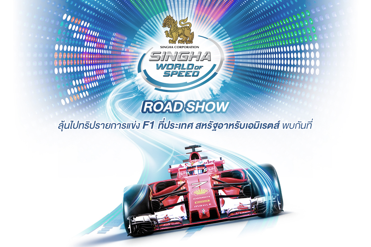 กิจกรรม SINGHA World of Speed Roadshow วันที่ 11 ต.ค. 2560 นี้ ลุ้นไปชม F1 แบบติดขอบสนาม