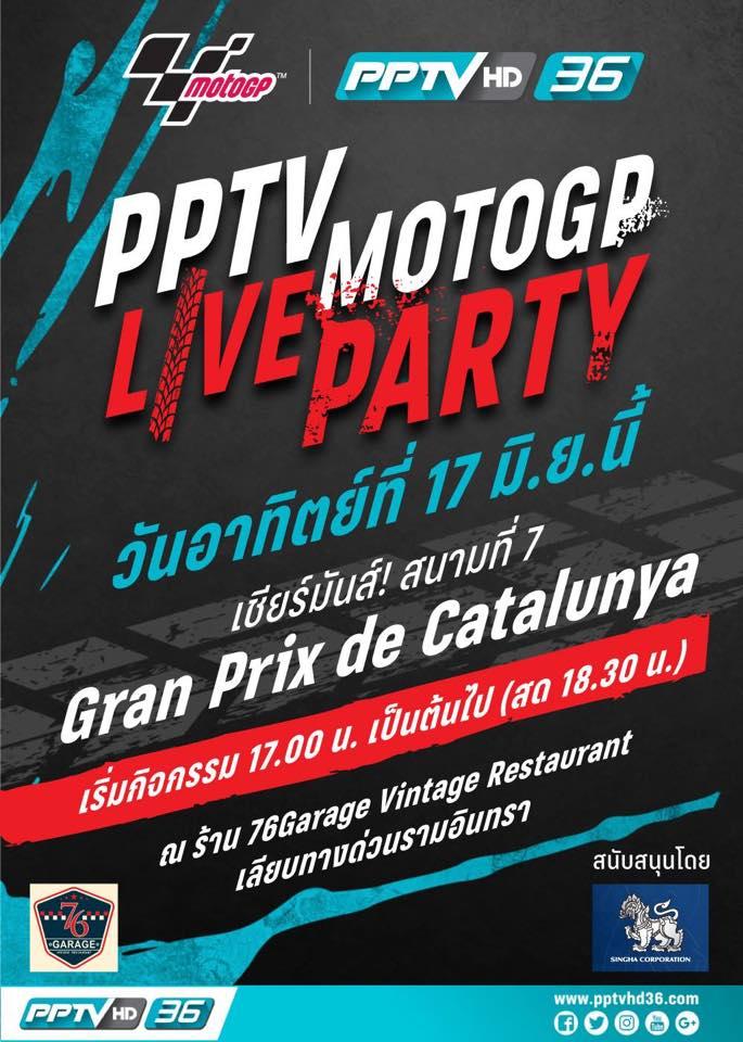 """วันอาทิตย์ที่ 17 มิ.ย.นี้ พีพีทีวี เอชดี ช่อง 36 ชวนแฟน โมโตจีพี มาชมสดร่วมกัน ในกิจกรรม """"PPTV MotoGP LIVE PARTY"""""""