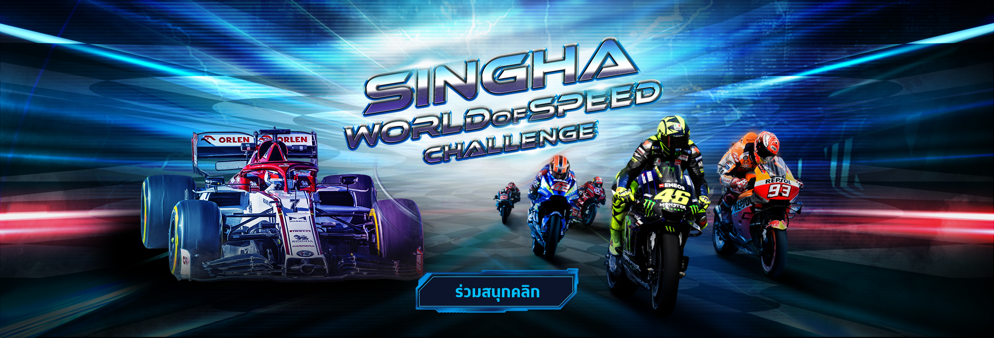 SWOS - Game on web Banner
